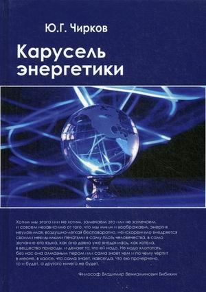 все цены на Чирков Ю. Карусель энергетики онлайн