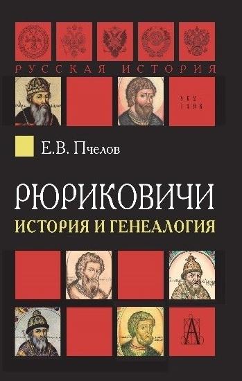 Пчелов Е. Рюриковичи история и генеалогия
