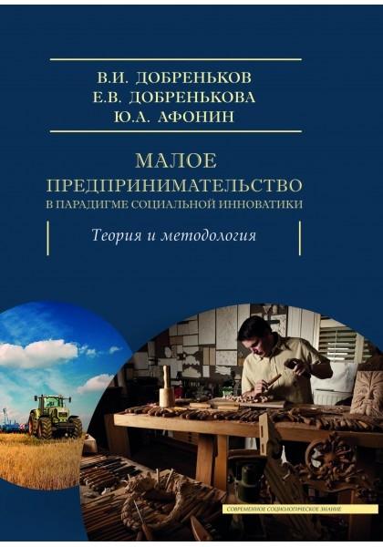 Добреньков В., Добренькова Е., Афонин Ю. Малое предпринимательство в парадигме социальной инноватики теория и методология олег дельман управление региональными рынками нефтепродуктов теория и методология