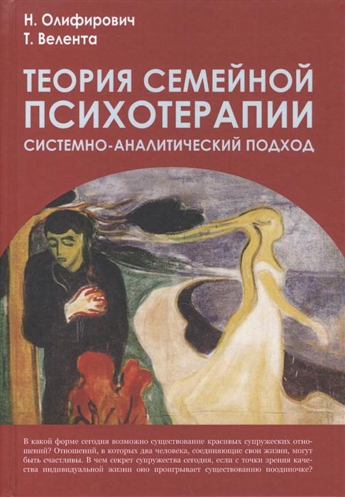 Олифирович Н., Велента Т. Теория семейной психотерапии Системно-аналитический подход