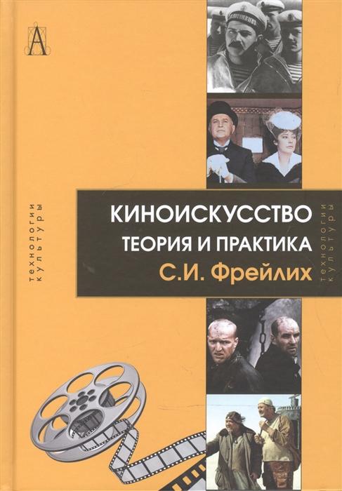 Фрейлих С. Киноискусство Теория и практика