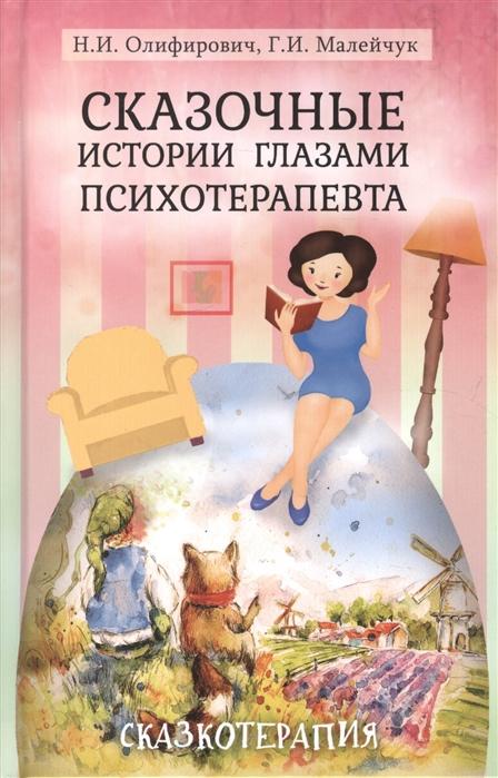 Олифирович Н., Малейчук Г. Сказочные истории глазами психотерапевта цены онлайн