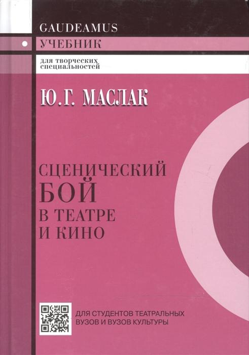 Маслак Ю. Сценический бой в театре и кино Учебное пособие для вузов