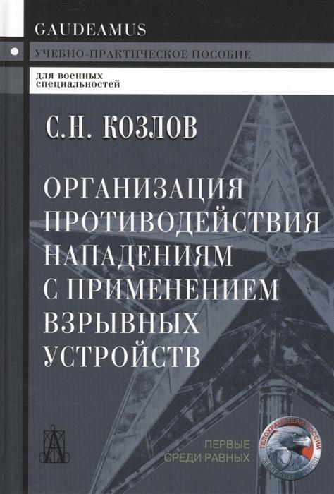 Козлов С. Организация противодействия нападениям с применением взрывных устройств Учебно-практическое пособие