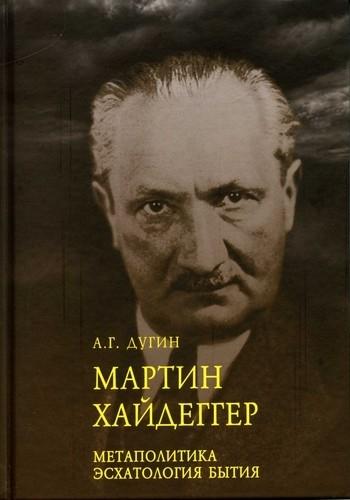 Дугин А. Мартин Хайдеггер Метаполитика Эсхатология бытия цена 2017