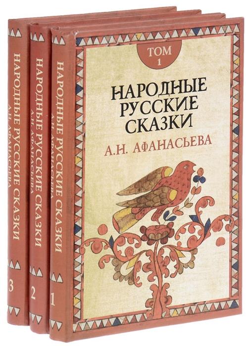Народные русские сказки комплект из 3 книг