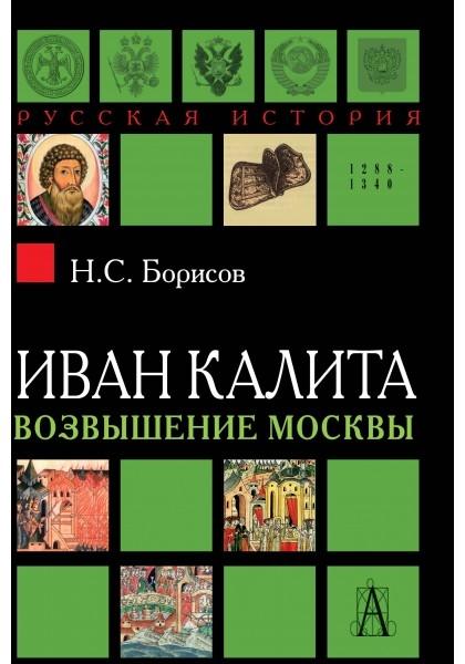 Иван Калита Возвышение Москвы