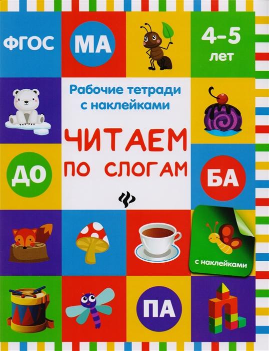 Белых В. Читаем по слогам Рабочие тетради с наклейками 4-5 лет колесникова е в комплект рабочие тетради по математике 4 6лет 3 тетради
