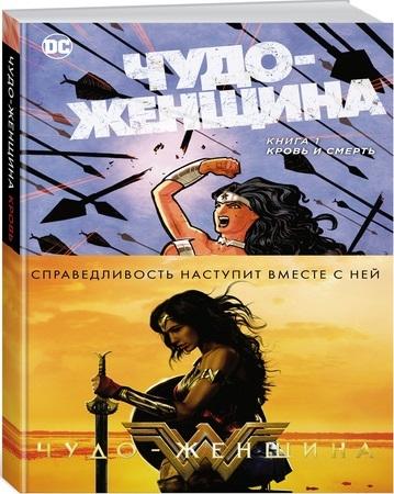 Аззарелло Б. Чудо-Женщина Книга 1 Кровь и смерть Графический роман недорого