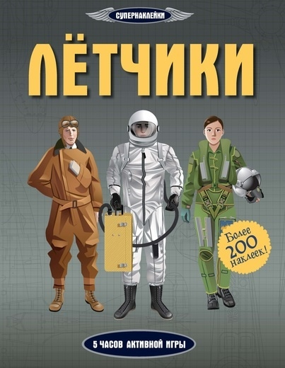 Мартин Дж. Супернаклейки Летчики Более 200 наклеек летчики