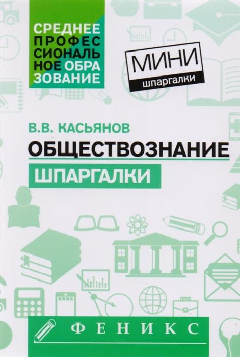 Касьянов В. Обществознание