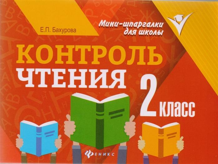 Бахурова Е. Контроль чтения 2 класс е п бахурова контроль чтения 3 класс