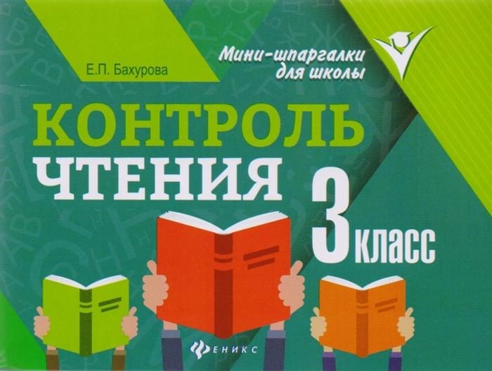 Бахурова Е. Контроль чтения 3 класс е п бахурова контроль чтения 3 класс