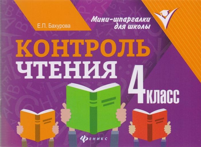Бахурова Е. Контроль чтения 4 класс е п бахурова контроль чтения 3 класс