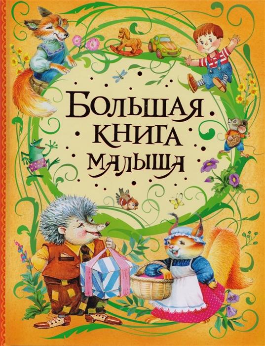 Купить Большая книга малыша, Росмэн, Стихи и песни