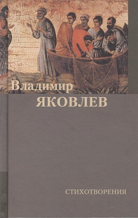 Яковлев В. Стихотворения николай яковлев штурм королевских бастионов