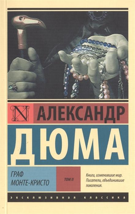 Дюма А. Граф Монте-Кристо Том II александр дюма граф монте кристо в двух томах том 2