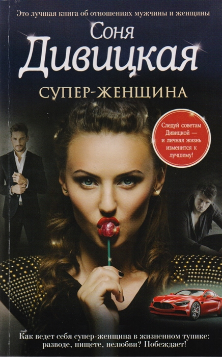 Дивицкая С. Супер-женщина дивицкая с маленькая женщина в большом бизнесе