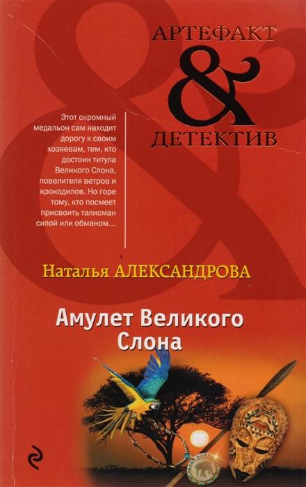 Александрова Н. Амулет Великого Слона