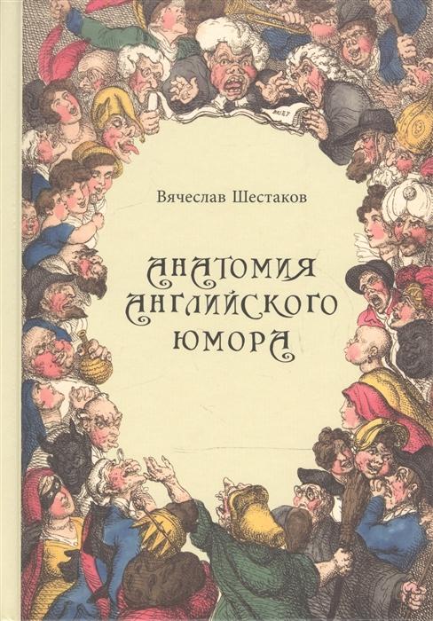 Шестаков В. Анатомия английского юмора недорого