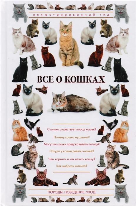 Непомнящий Н. Все о кошках