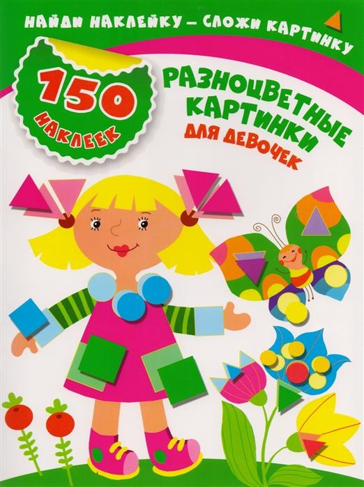Купить Разноцветные картинки для девочек 150 наклеек, АСТ, Книги с наклейками