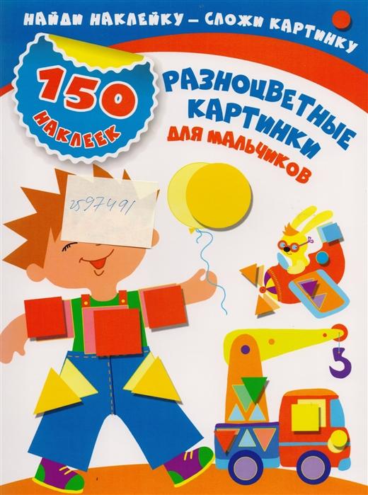 Купить Разноцветные картинки для мальчиков 150 наклеек, АСТ, Книги с наклейками