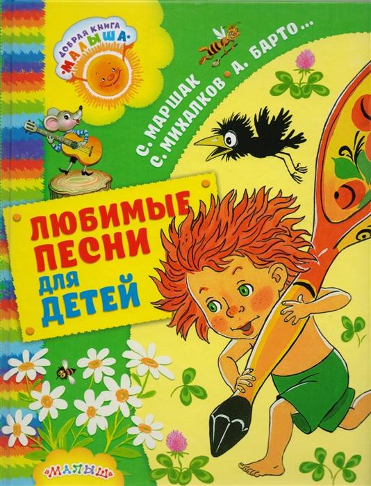 Купить Любимые песни для детей, Малыш, Стихи и песни