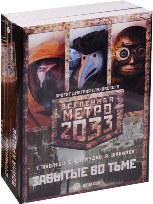 Аволедо Т., Цормудян С., Шакилов А. Метро 2033 Забытые во тьме комплект из 3 книг цена 2017