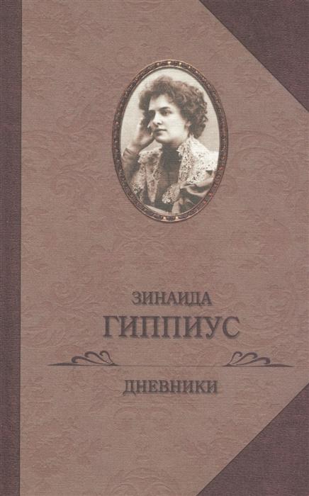 Гиппиус З. Дневники