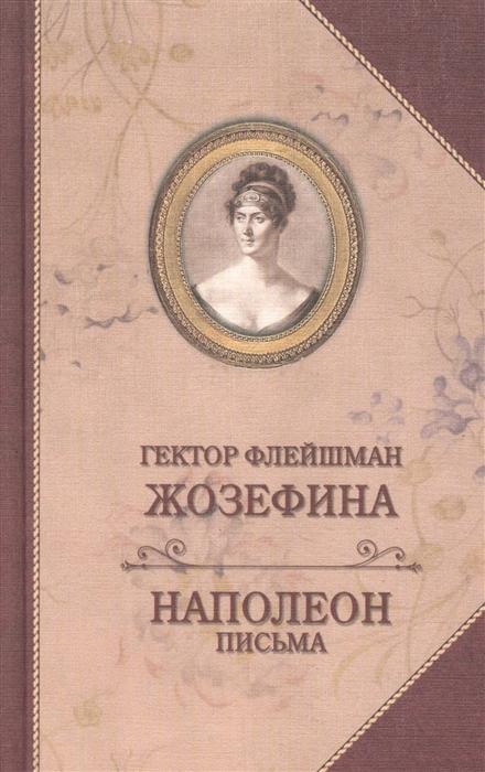 Флейшман Г. Жозефина Письма Наполеона к Жозефине флейшман г шпионка императора