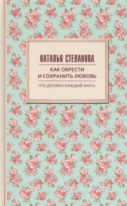 Степанова Н. Как обрести и сохранить любовь степанова н шепотки на любовь