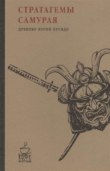 Клири Т. (сост.) Стратагемы самурая Древние корни бусидо клири т сущность дзэн искусство быть свободным