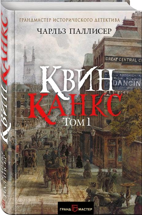 Паллисер Ч. Квинканкс В 2 томах Том 1