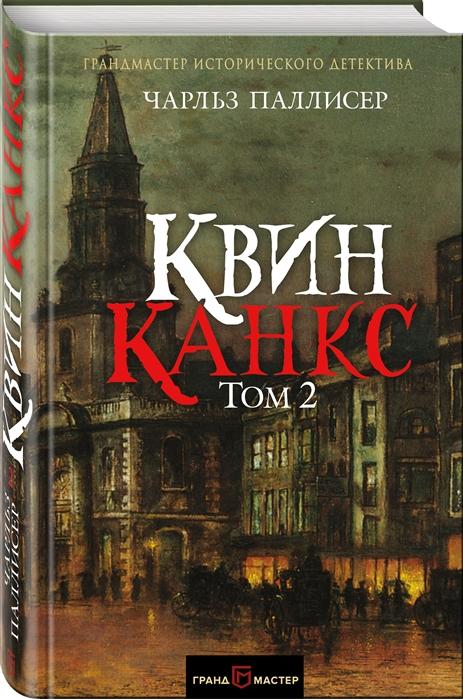 Паллисер Ч. Квинканкс В 2 томах Том 2