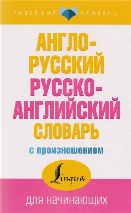 Матвеев С. Англо-русский русско-английский словарь с произношением для начинающих англо русский русско английский словарь с произношением