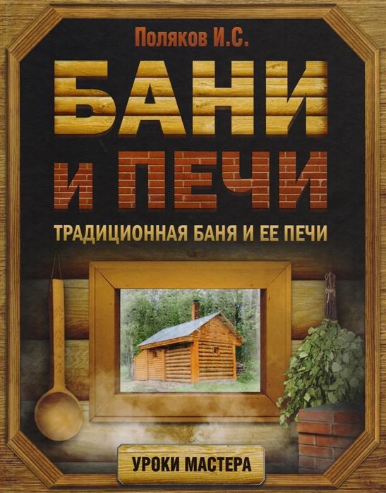 цены Поляков И. Бани и печи Традиционная баня и ее печи