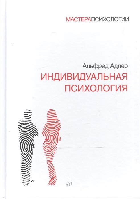 Адлер А. Индивидуальная психология
