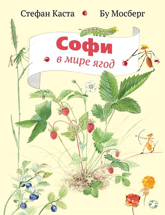 Каста С Софи в мире ягод