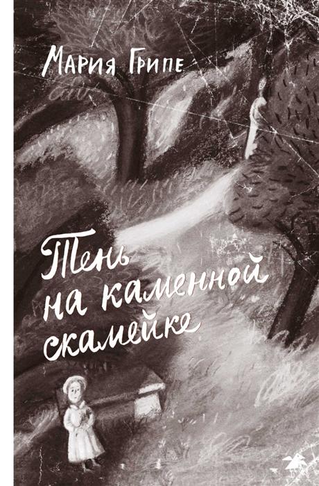Грипе М. Тень на каменной скамейке м м исаев танцующая тень