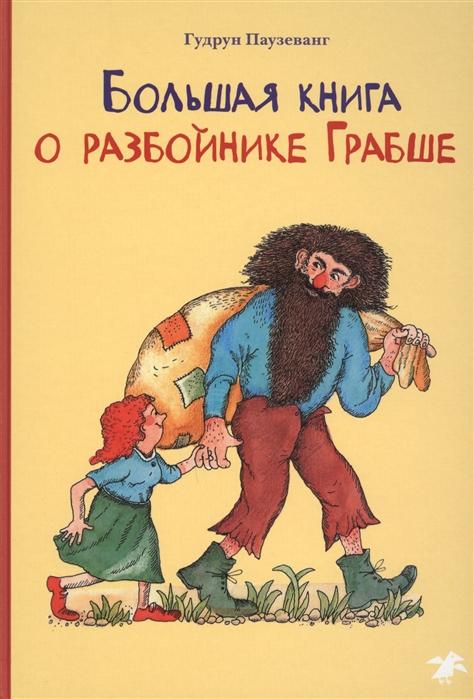 Паузеванг Г. Большая книга о разбойнике Грабше Сказка