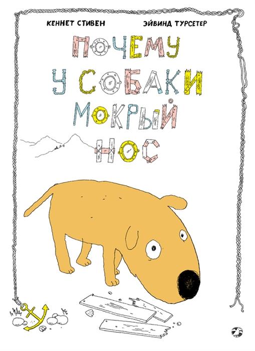 Фото - Стивен К. Почему у собаки мокрый нос кеннет с почему у собаки мокрый нос