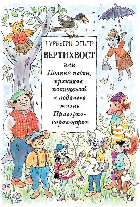 Эгнер Т. Вертихвост или Полная песен пряников похищений и подвигов жизнь Пригорка-сорок-норок