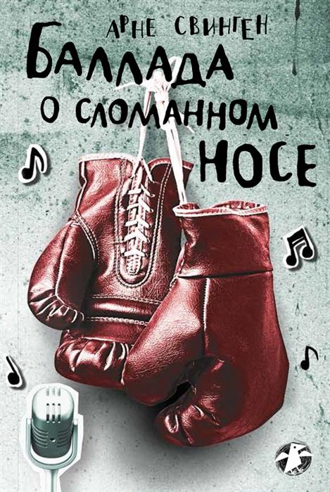 Свинген А. Баллада о сломанном носе тэби в харес м большая книга о носе игры трюки работа по следу