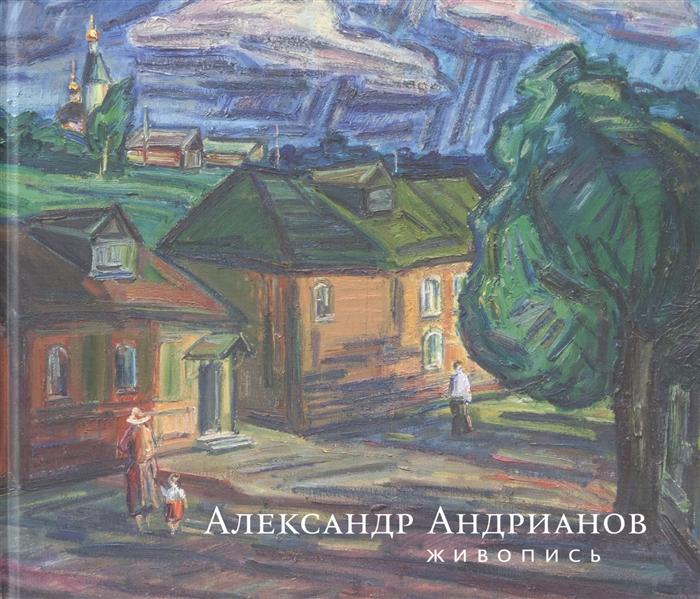 Андрианов А. Александр Андрианов Живопись цена и фото