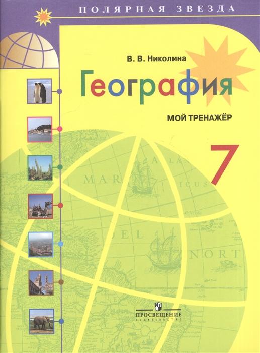 География Мой тренажер 7 класс Учебное пособие для общеобразовательных организаций