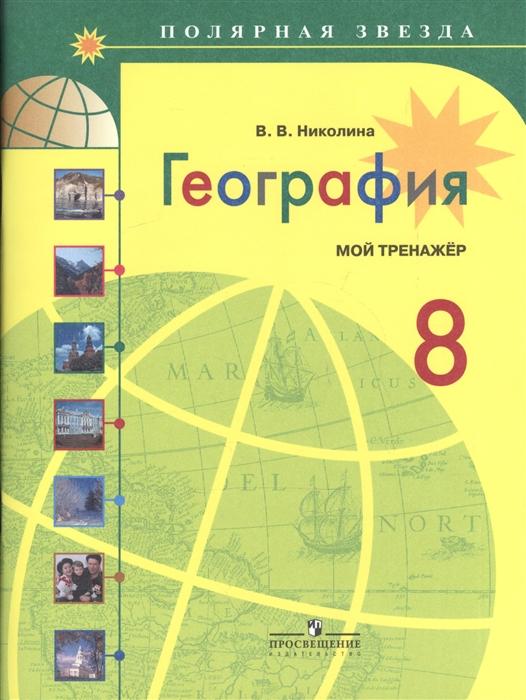 География Мой тренажер 8 класс Учебное пособие для общеобразовательных организаций