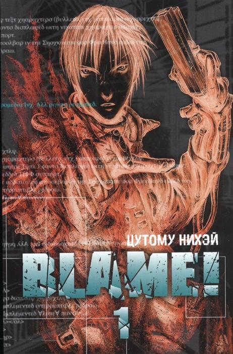 Цутому Н. Blame Том 1 цутому н blame том 8
