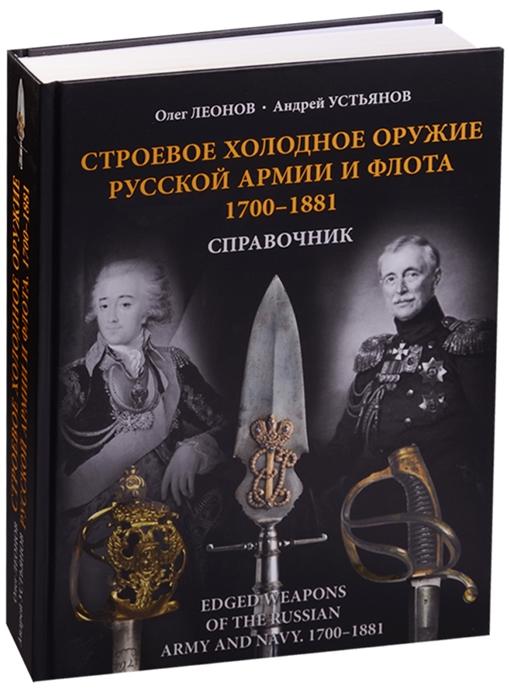 Строевое холодное оружие русской армии и флота 1700-1881 Справочник
