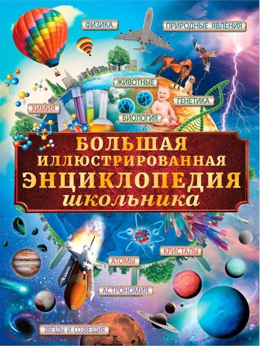 Вайткене Л. Большая иллюстрированная энциклопедия для школьника вайткене л большая книга о науке для мальчиков